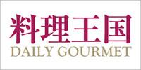 料理王国 DAILY GOURMET